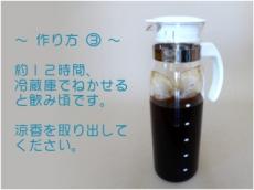 RYOKO-03