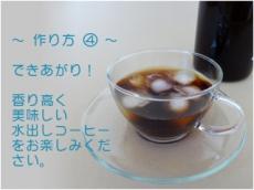 RYOKO-04